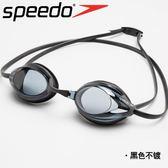 Speedo泳鏡 防霧男女游泳眼鏡電鍍平光防水成人 兒童【黑色地帶】