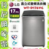 【LG 樂金】DD直立式變頻洗衣機  / 17公斤 WT-D176VG 原廠保固