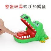 惡搞玩具禮物咬手指鱷魚成人解壓惡搞整蠱玩具創意小禮品 曼莎時尚