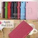 【斜立、帶筆插】Apple iPad 2/3/4代 9.7吋 專用 荔枝紋平板皮套/書本式側掀保護套/側翻立架展示-ZW