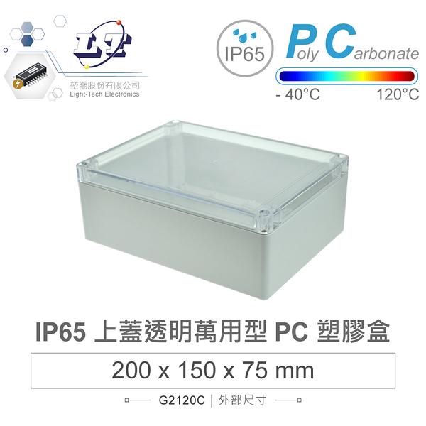 『堃邑Oget』Gainta G2120C 200 x 150 x 75mm 萬用型 IP65 防塵防水 PC 塑膠盒 淺灰 透明上蓋