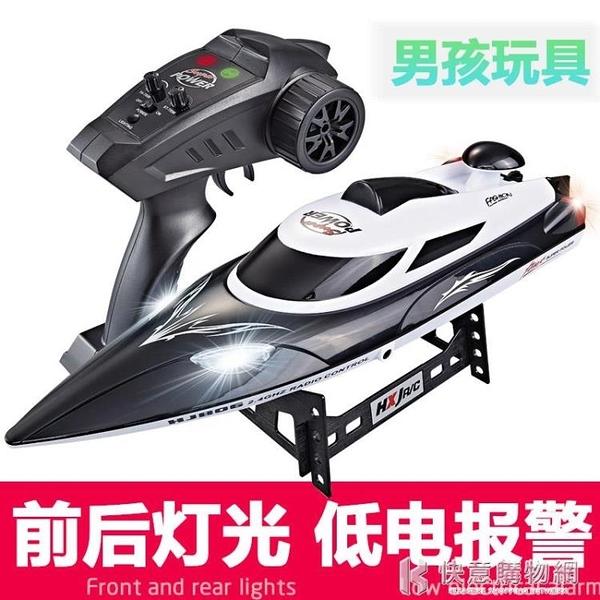 超大充電遙控船玩具船快艇高速搖控賽艇模型水冷兒童男孩電動玩具 快意購物網