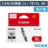 原廠墨水匣 CANON 相片黑 高容量 CLI-781XLBK /適用 Canon PIXMA TR8570/TS8170/TS8370