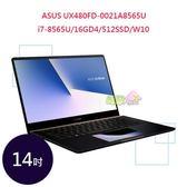 ASUS UX480FD-0021A8565U 14吋 ◤特賣,3/6期0利率◢ ZenBook 14 筆電 (i7-8565U/16GD4/512SSD/W10) 深海藍