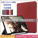 帆布筆槽 蘋果 Apple iPad P...