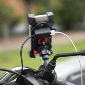 摩托電動車手機支架USB充電器通用防震越野GPS車載導航騎行多功能【蘇迪蔓】