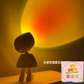 氛圍燈 網紅日落夕陽燈機器小人mini太空人宇航員黃昏氛圍攝投影日不落燈【樂淘淘】