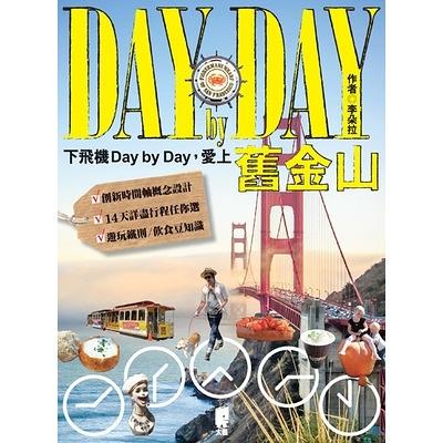 下飛機Day by Day愛上舊金山