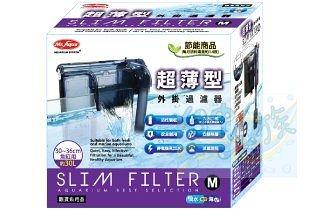 {台中水族} MR.AQUA 超薄型外掛過濾器-M  特價--