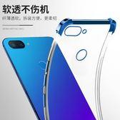 Xiaomi手機殼 小米8青春版手機殼小米8指紋版保護套硅膠 莎拉嘿幼
