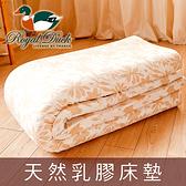 ROYAL DUCK.純天然乳膠床墊.厚度2.5cm.標準單人.馬來西亞進口【名流寢飾家居館】