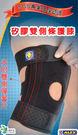 【ALEX】矽膠雙側條護膝 T-42 (...