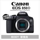 Canon EOS 850D 數位單眼 單機身 台灣佳能公司貨 【贈64g+24期零率】薪創