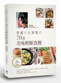 (二手書)享瘦也能享受的70道美味輕斷食餐