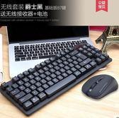 鍵盤都市方圓無線鼠標套裝 筆記本電腦臺式鍵鼠游戲辦公家用靜音igo 法布蕾輕時尚