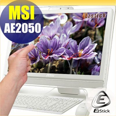 【EZstick】MSI AIO AE2050 20吋寬 專用 LCD靜電式霧面螢幕貼(多點觸控專用 滑順型)另有客製化尺寸服務