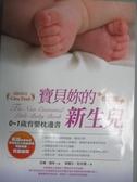 【書寶二手書T1/保健_KBL】寶貝妳的新生兒_吉娜‧福特