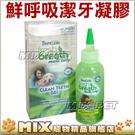 ◆MIX米克斯◆美國Fresh breath鮮呼吸.寵物專用潔牙凝膠4oz(118ml)