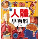 人體小百科(正方彩色精裝書144頁)