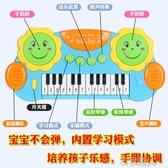 兒童電子琴玩具初學寶寶鋼琴音樂0-1-3歲男女孩嬰兒小孩益智玩具 布衣潮人