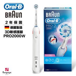 德國 百靈 歐樂B 敏感護齦3D電動牙刷 PRO-2000-W Braun Oral