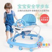 嬰兒學步車幼兒童多功能防側翻女孩男寶寶防o型腿起步車6-12個月 XW