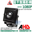 高雄/台南/屏東監視器 高清HD 1080P 方塊豆干型攝影機 AHD高清類比攝影機 針孔