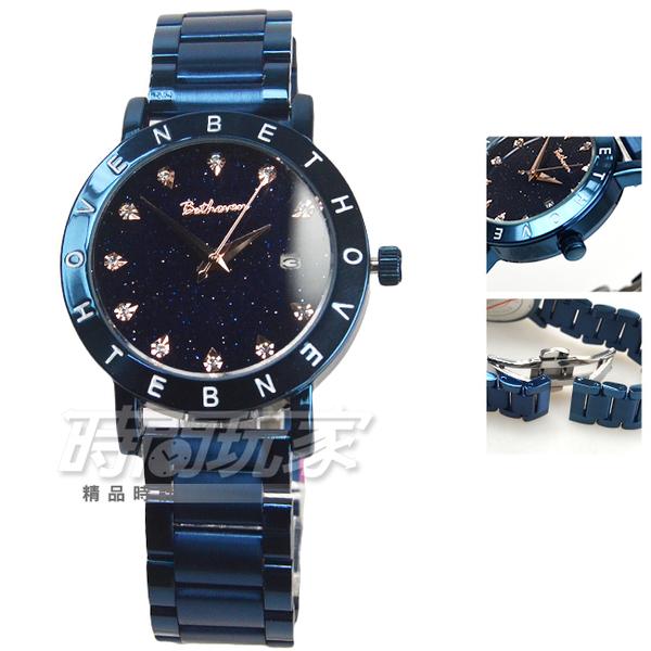 BETHOVEN 閃耀星空晶鑽時刻女錶 男錶 日期視窗 防水手錶 學生錶 藍x黑 BE2042藍