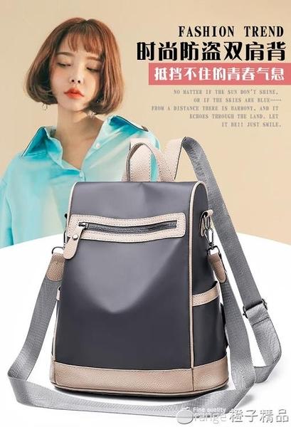 牛津布雙肩包女2020新款韓版潮小背包女士防盜百搭時尚旅行書包女 (橙子精品)