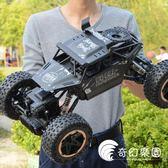 遙控車-男孩超大合金遙控越野車四驅充電動高速攀爬大腳賽車兒童玩具汽車-奇幻樂園