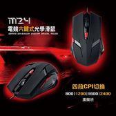 E-books M24 電競六鍵式2400CPI光學滑鼠