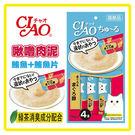 【日本直送】CIAO 啾嚕肉泥-鮪魚+鮪魚片14g*4條(SC-141)-70元 可超取(D002A67)