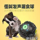 寵物玩具 狗狗發聲怪聲漏食球玩具 可裝零食狗糧 狗狗球糧食球 魔方數碼館