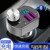車載MP3播放機多功能藍芽接收器音樂隨身碟汽車點煙器車載充電器 「潔思米」