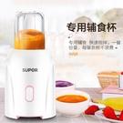 榨汁機家用水果小型多功能料理機輔食全自動炸果汁機榨汁杯 【快速出貨】