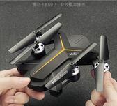 無人機折疊無人機航拍飛行器高清四軸專業兒童直升遙控飛機玩具充電男孩igo 貝芙莉女鞋