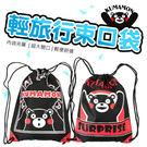 熊本熊!旅行束口袋 KUMAMON 收納袋 手提包 斜背包 休閒包 後背包 學生書包包【DE252】