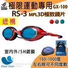 【SABLE黑貂】GX-100極限運動泳鏡xRS-3D極致鏡片 (請備註左右眼150~1000度)
