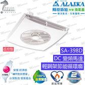 《ALASKA阿拉斯加》輕鋼架節能循環扇 SA-398D(DC直流變頻馬達) 遙控型 有效降低空調負擔