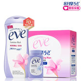 Eve舒摩兒 夏季潔淨清爽組(淨潤浴潔露237ml+防護舒巾(20片/盒)+舒粉29g)