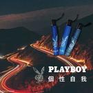 【PLAYBOY】內斂實力 - 27吋防爆自動三折傘