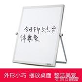 索頓便攜桌面小白板兒童辦公家用學生迷你寫字畫板留言黑板雙面  茱莉亞