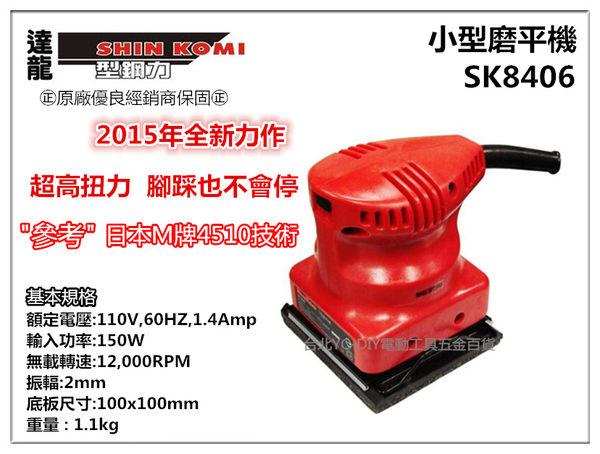 台北益昌 SHIN KOMI 型鋼力 SK8406 小型磨平機 砂紙機 150W 散打 拋光 研磨 木工 非 MAKITA 4510