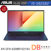 ASUS X412FA-0208B10210U 14吋 i5-10210U 孔雀藍筆電(六期零利率)-送無線鼠+七巧包