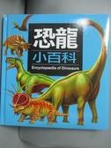 【書寶二手書T5/少年童書_KQO】恐龍小百科_小紅花童書工作室
