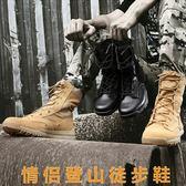 登山鞋 春夏戶外真皮超輕高筒登山鞋女徒步靴男防水耐磨情侶沙漠軍旅靴游DF 萌萌小寵