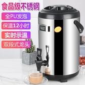 奶茶桶 商用新款不銹鋼保溫保冷果汁咖啡豆漿開水奶茶桶8L10L12L 220v【免運】