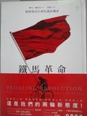 【書寶二手書T9/社會_ODR】鐵馬革命-如何用自行車打造好城市_傑夫.梅普司