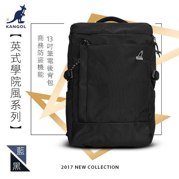 KANGOL 英國袋鼠 後背包 KG51157-02 黑色 機能收納後背包 MyBag得意時袋