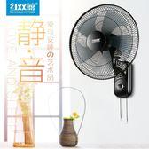 壁扇掛壁式電風扇家用靜音台式墻壁工業搖頭大電扇機械餐廳FA【寶貝開學季】